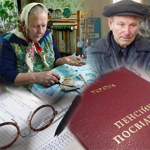 Что нового у пенсионеров мвд на год